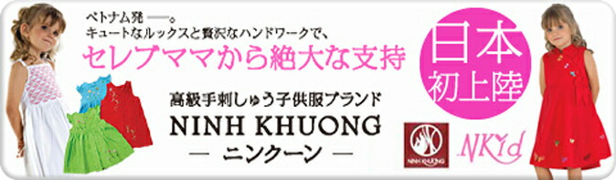 高級刺しゅう子供服ブランド NINH KHUONG ニンクーン
