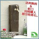 Sleeper type vertical water faucet (lumbar type) Brown * water received separately