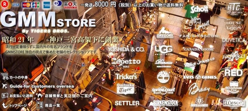 流行・定番限らずに国内外の有名ブランドをGMMSTORE独自の視点で集めた老舗のセレクトショップです。