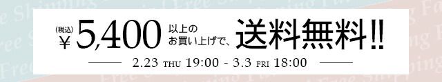 ¥5,400以上のお買い上げで送料無料!