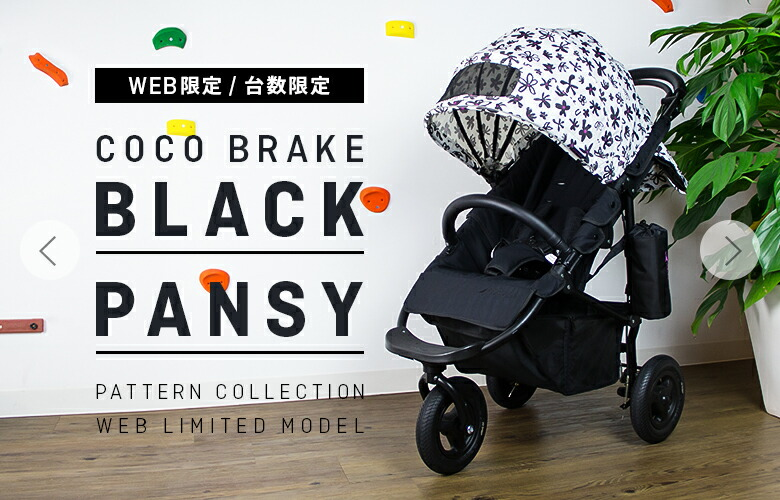 WEB���� COCO BRAKE BLACK PANSY PATTERN COLLECTION WEB LIMITED MODEL