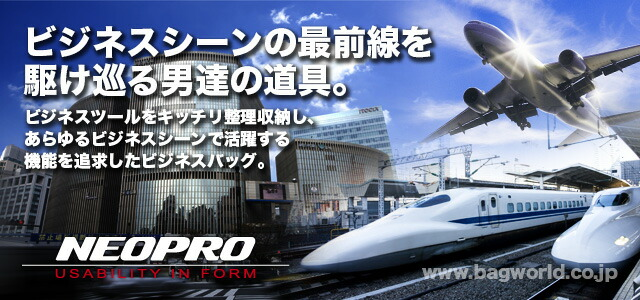 NEOPRO(ネオプロ)