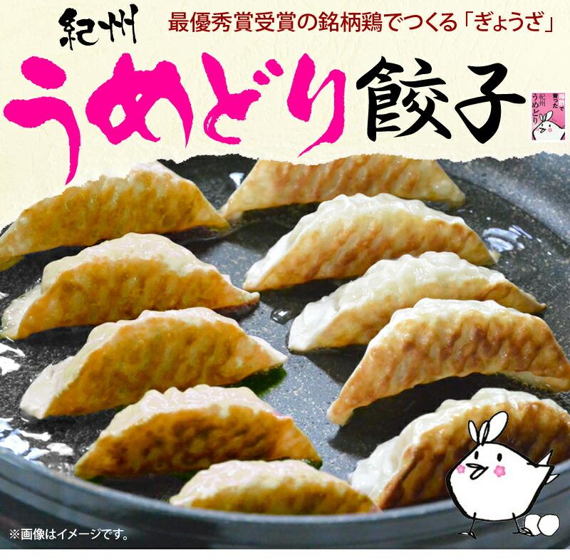 2008年地鶏銘柄鶏食味コンテスト、最優秀賞受賞、紀州うめどり