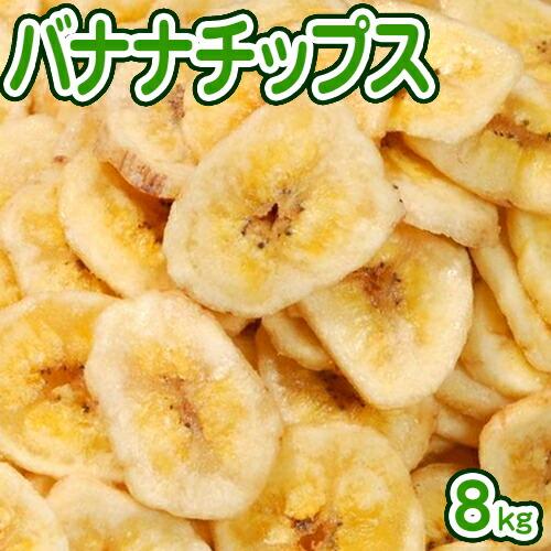 バナナチップス 8kg