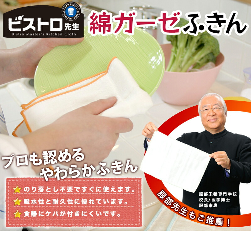 服部栄養専門学校の服部幸應先生ご推薦!プロも認めるやわらかふきん