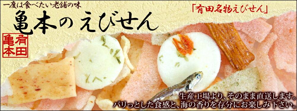 老舗の味 亀本 えびせん 和歌山 有田 銘菓 贈り物