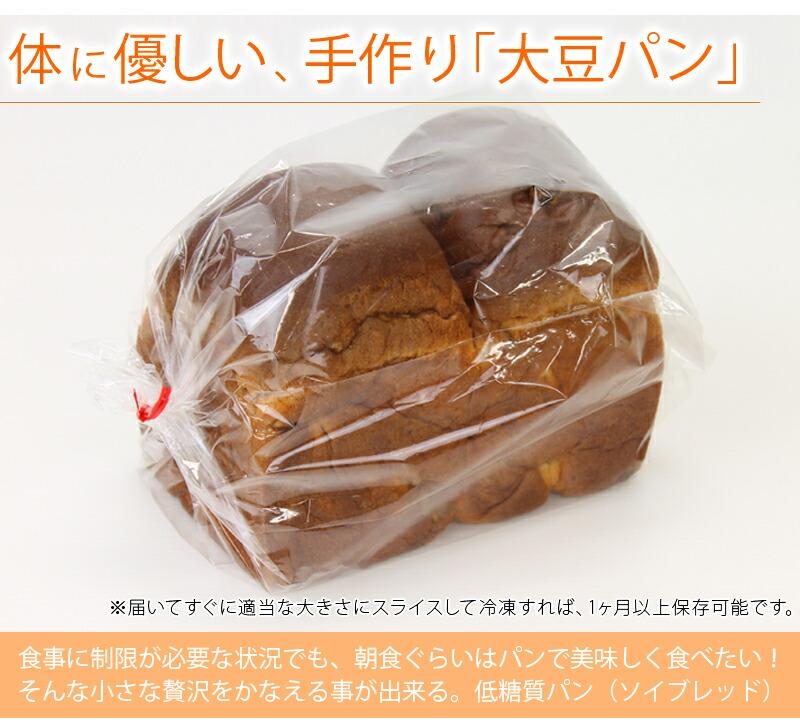 食事制限 から、 美容 、腸内のリフレッシュまで、 健康 のお手伝い 大豆パン