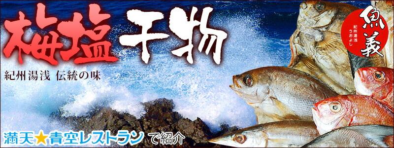 和歌山の梅塩で作った絶妙の塩加減、干物、紀州産太刀魚、イサギなど