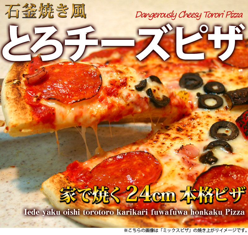 自宅で簡単、本格的、石釜焼き風ピザ