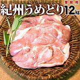 紀州うめどり モモ肉 冷凍 12kg