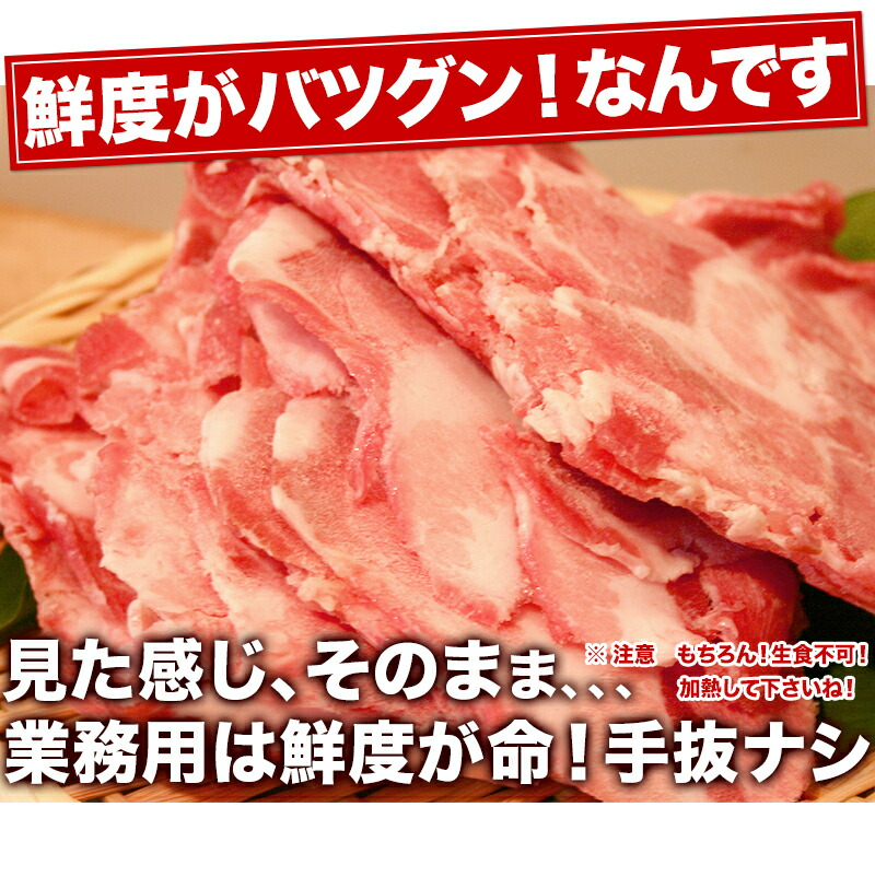 大量仕入れ対応、外食系、レストラン、飲食店、豚生姜焼きに最適