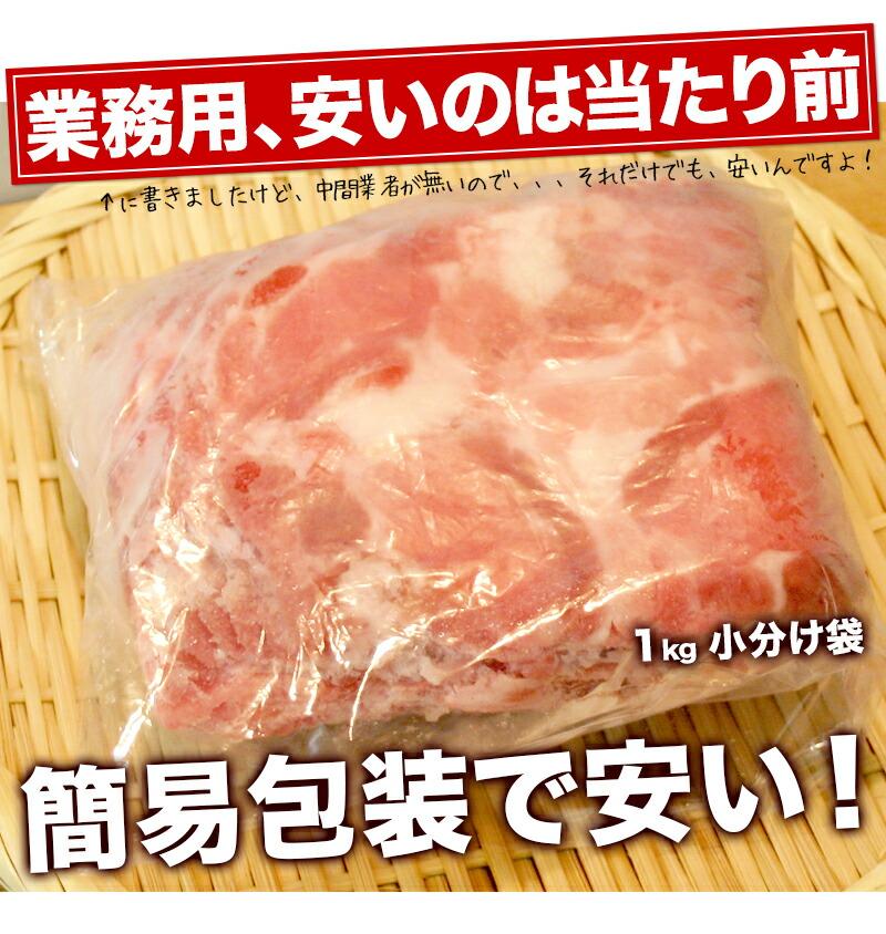 冷凍、スライス済、豚肉、ブタこま、ブタ肉