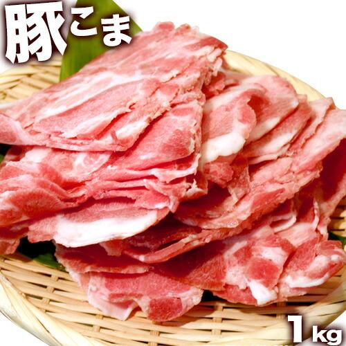 米国産「豚こま切れ肉」1kg スライス冷凍