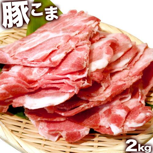 米国産「豚こま切れ肉」2kg スライス冷凍