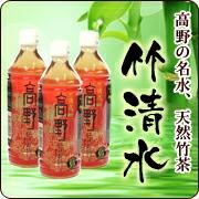 「竹清水」世界遺産高野山の伏流水と徳島の天然竹のコラボレーション「竹茶」