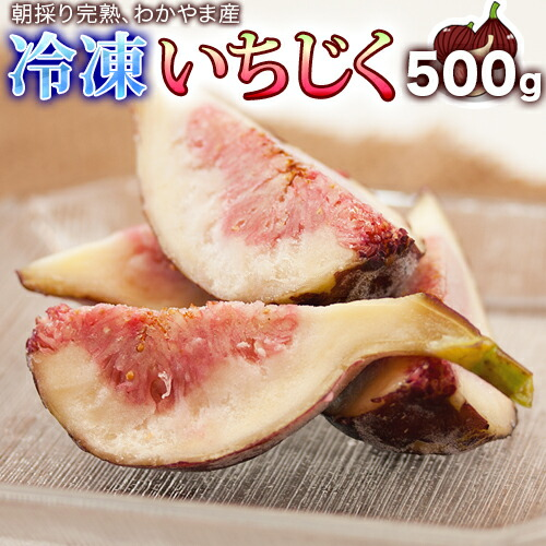 冷凍「完熟イチジク」500g
