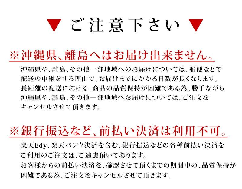 沖縄県、一部離島へのお届けは出来ません
