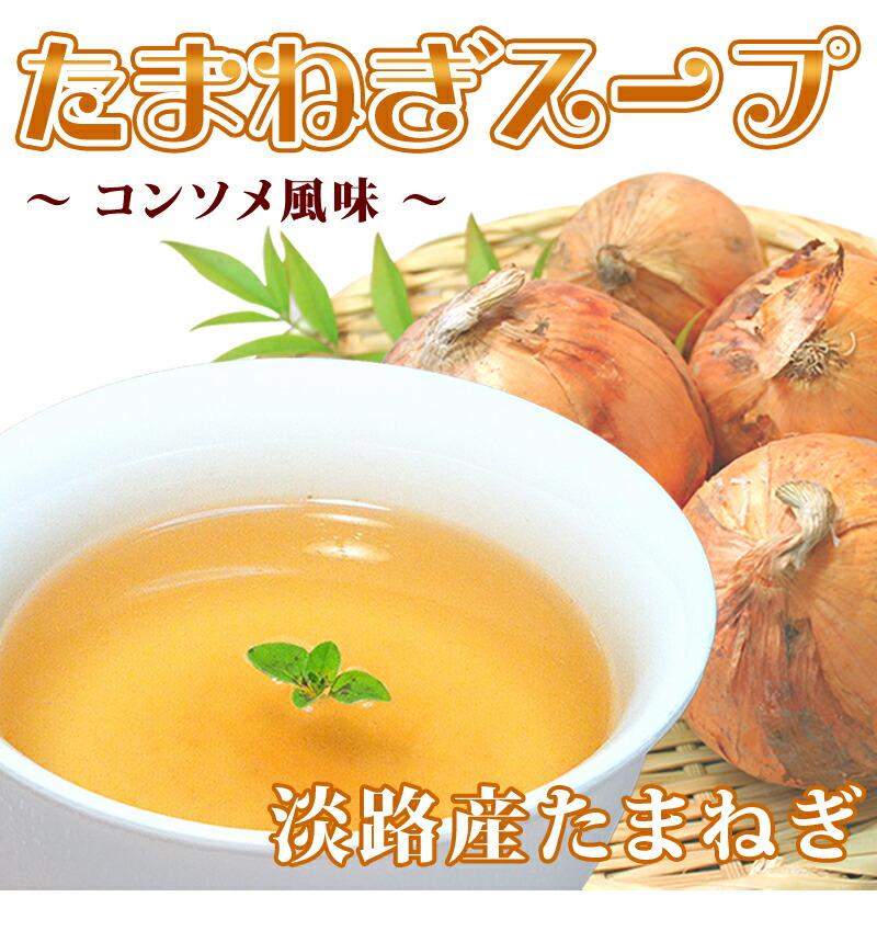 淡路島産玉ねぎスープ、淡路島産たまねぎスープ、淡路島産オニオンスープ、onion soup、コンソメ風味