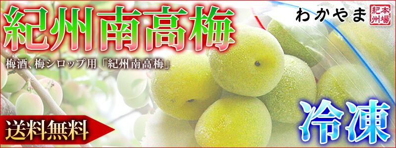 梅酒、梅シロップ作りに最適、鮮度そのまま、紀州南高梅(冷凍)