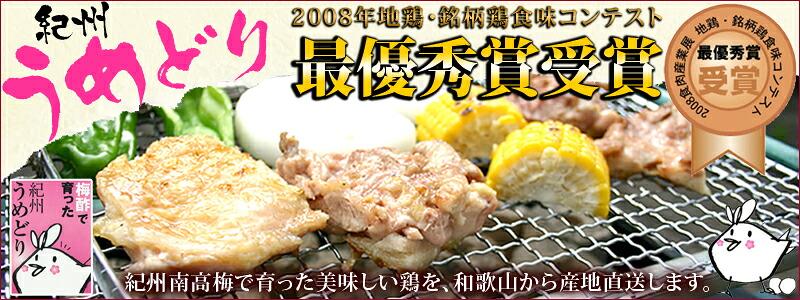 紀州うめどりを贅沢に使用した餃子です。訳あり業務用特価