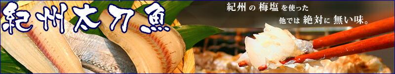 和歌山の太刀魚「魚義の梅塩干物タチウオ」