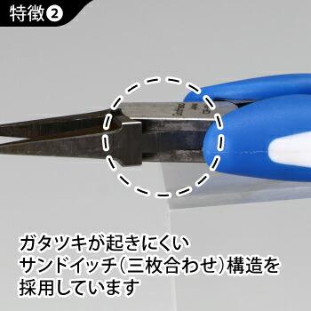 ゴッドハンド クラフトグリップ 先細リードペンチ130mm 特徴2