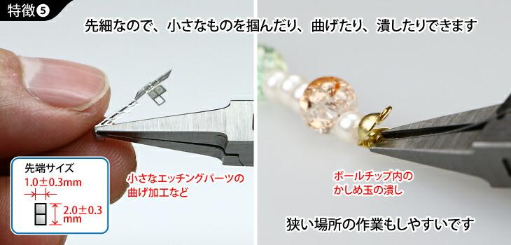 ゴッドハンド クラフトグリップ 先細リードペンチ130mm 特徴5