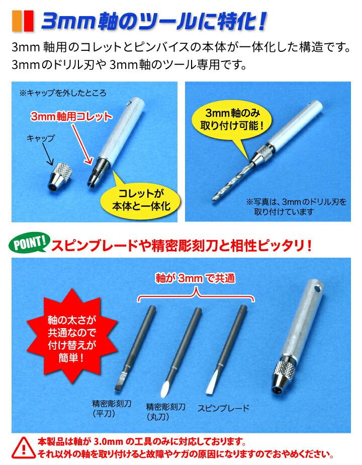 3mm軸のツールに特化!