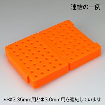連結型・パーツスタンドΦ3.0mm軸用 連結
