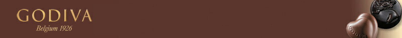ゴディバ(GODIVA):ゴディバ(GODIVA)のチョコレートやお勧めアイテムをご紹介します。