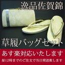 Choose your bag shoes bag set saga Nishiki tomesode, visiting, etc. for formal saga Nishiki Sandals set, gold, or silver,