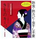 Kimono keeper i 3 set kimono storage kimono storage たとう紙 kimono save rust fungi insect repellent moisture-repellent