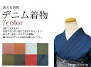 プレタ kimono newly made newly made unlined clothes kimono plain fabric casual clothes everyday wear fine pattern completion product haori of the woman of the womens woman for six colors of 100-percent-cotton denim kimono-maru washing possibility cotton kim