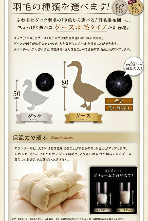 how to clean duck down duvet