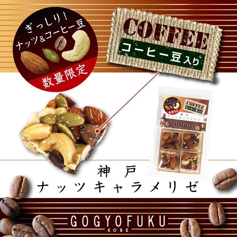 伍魚福の神戸ナッツキャラメリゼコーヒー味