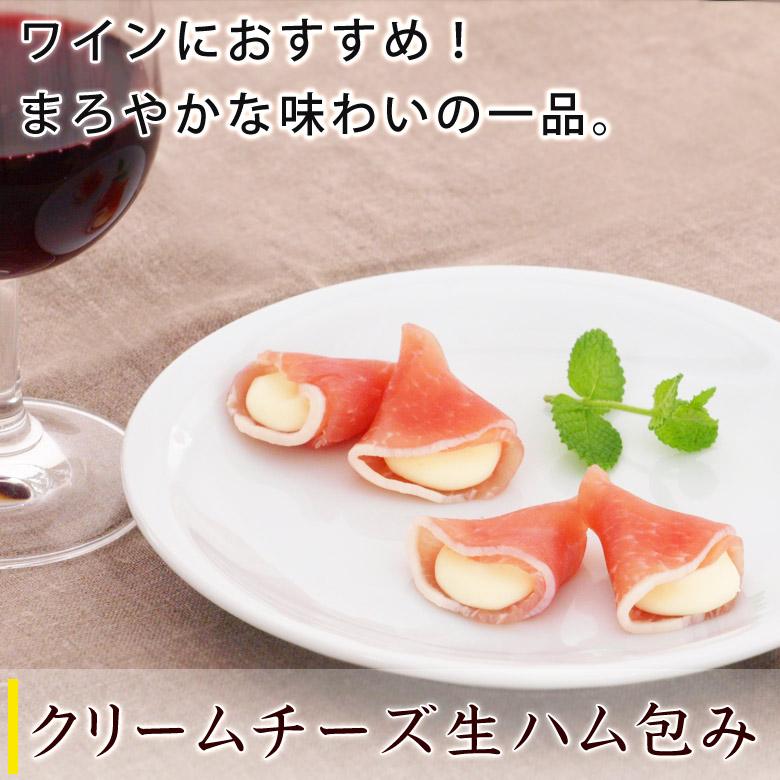 伍魚福のクリームチーズ生ハム包み