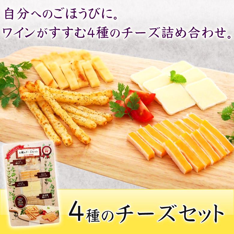 伍魚福の4種のチーズセット