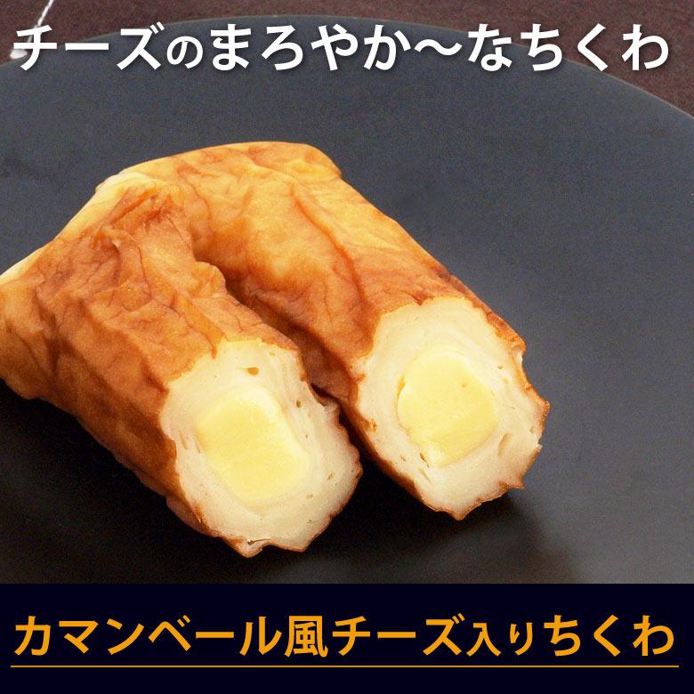 伍魚福のカマンベール風チーズ入りちくわ