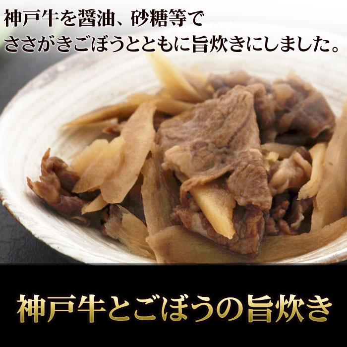 神戸牛とごぼうの旨炊き