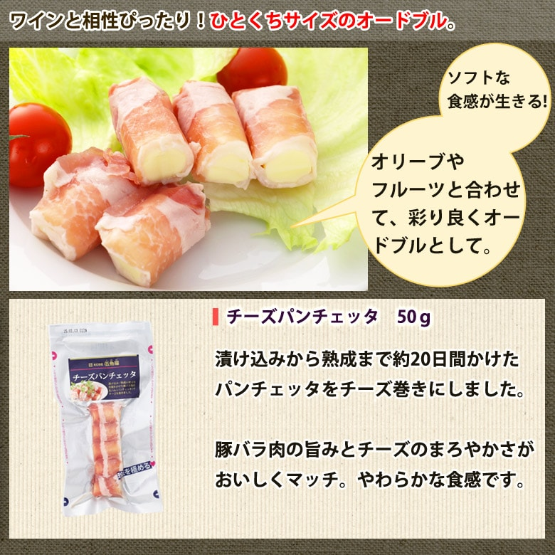 伍魚福のお味見3品目:チーズパンチェッタ