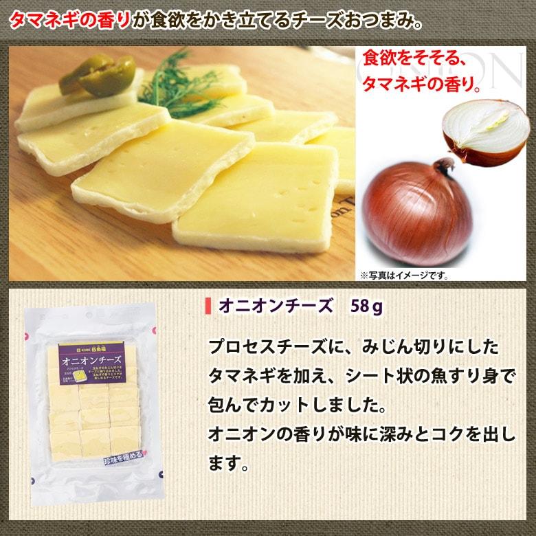 伍魚福のお味見4品目:オニオンチーズ