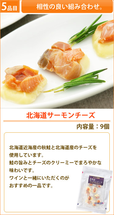 北海道サーモンチーズ