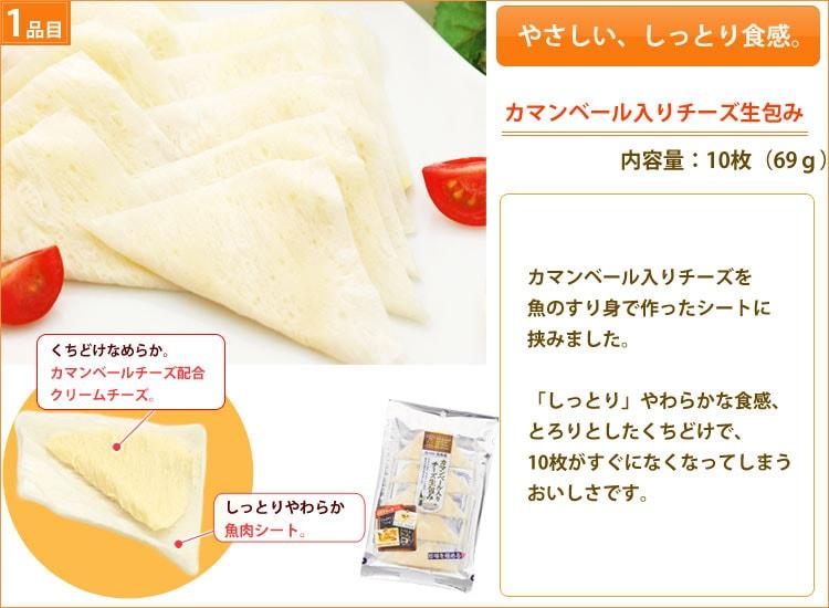 カマンベール入りチーズ生包み><br> <HR style=