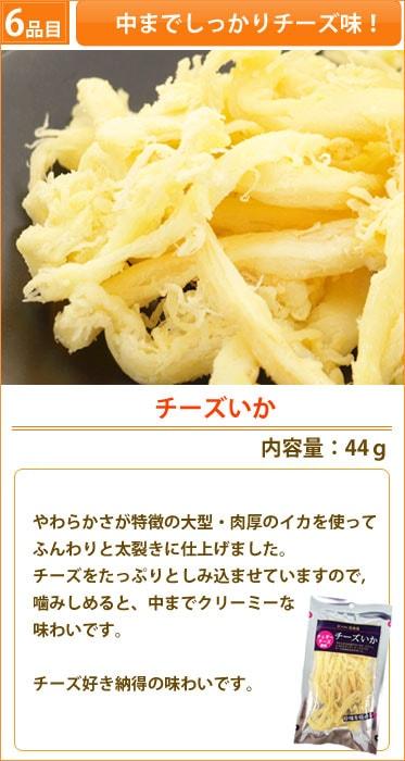 チーズいか