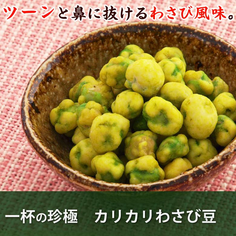 伍魚福の一杯の珍極)カリカリわさび豆