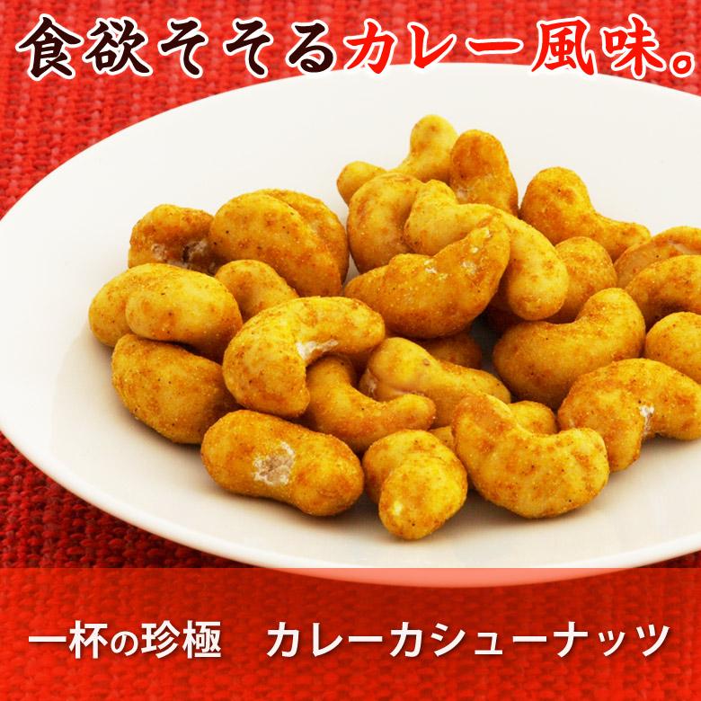 伍魚福の一杯の珍極)カレーカシューナッツ