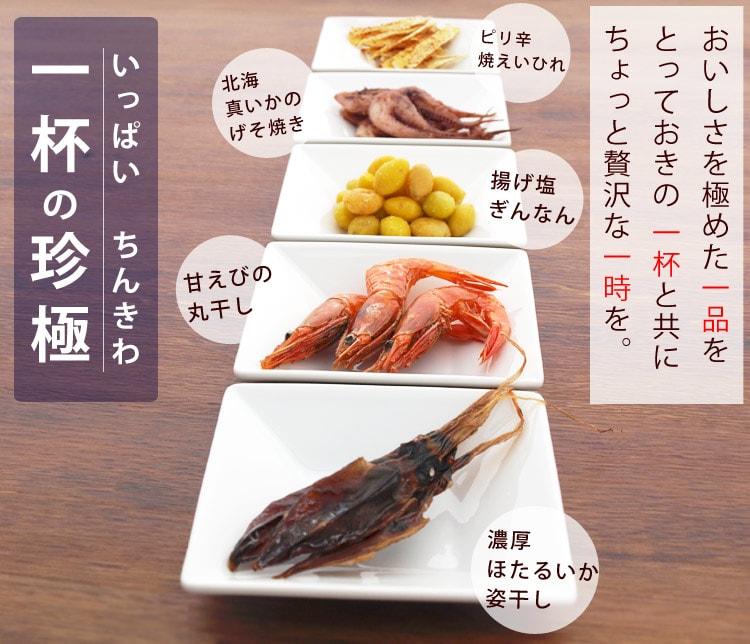 伍魚福の一杯の珍極(ちんきわ)シリーズ