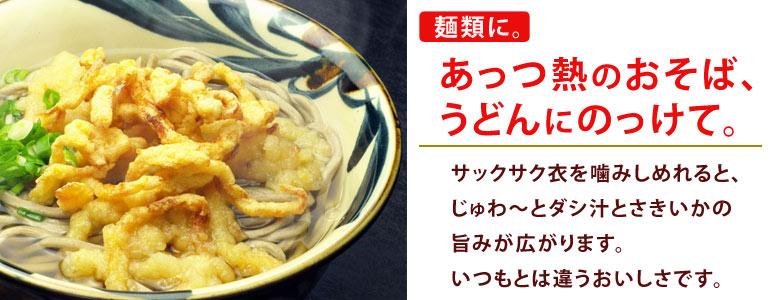 伍魚福のアレンジレシピ_麺類に