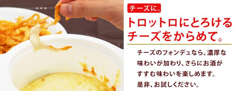 伍魚福のアレンジレシピ_チーズに