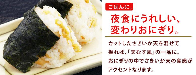 伍魚福のアレンジレシピ_ご飯に
